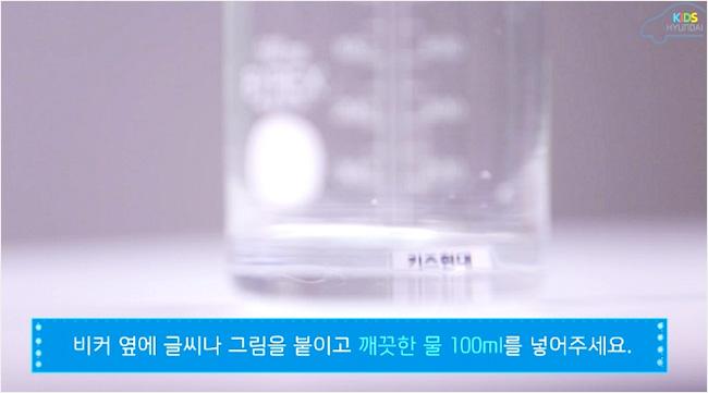 비커 옆에 글씨나 그림을 붙이고 깨끗한 물 100ml를 넣어주세요.