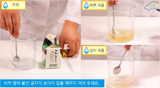 우유, 라면 국물, 김치 국물 비커 옆에 붙인 글자가 보이지 않을 때까지   적어 주세요.