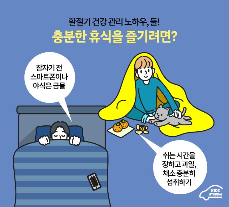 환절기 건강 관리 노하우, 둘! 충분한 휴식을 즐기려면? 잠자기 전 스마트폰이나 야식은 금물, 쉬는 시간을 정하고 과일, 채소 충분히 섭취하기