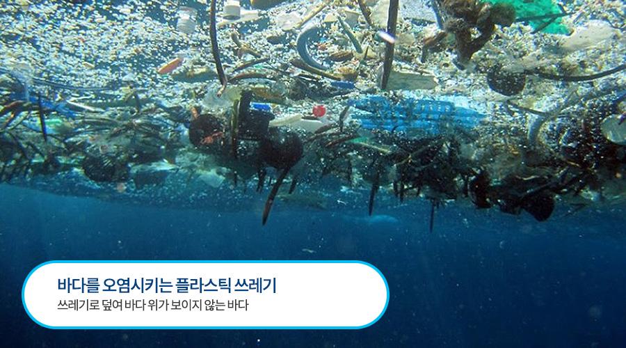 바다를 오염시키는 플라스틱 쓰레기 쓰레기로 덮여 바다 위가 보이지 않는 바다