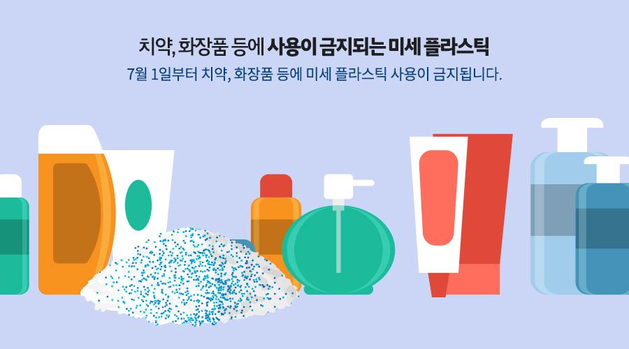 치약, 화장품 등에 사용이 금지되는 미세 플라스틱 7월 1일부터 치약, 화장품 등에 미세 플라스틱 사용이 금지됩니다.