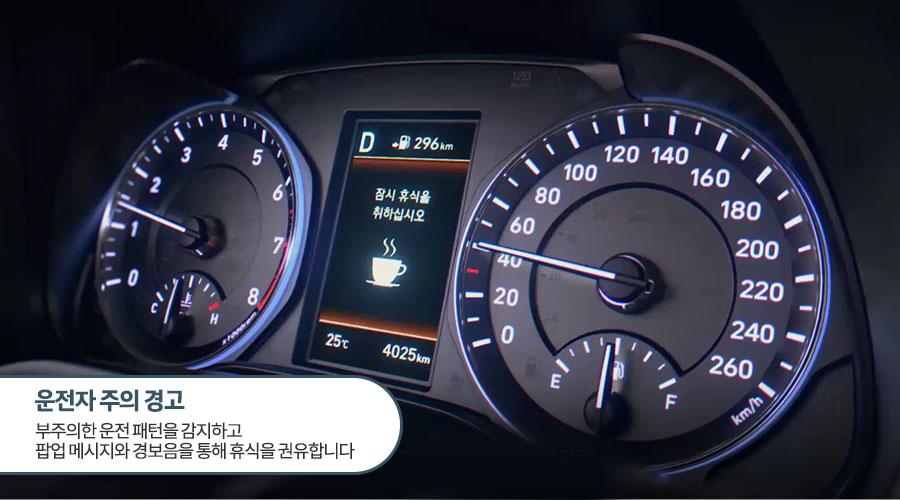 운전자 주의 경고 부주의한 운전 패턴을 감지하고 팝업 메시지와 경보음을 통해 휴식을 권유합니다.