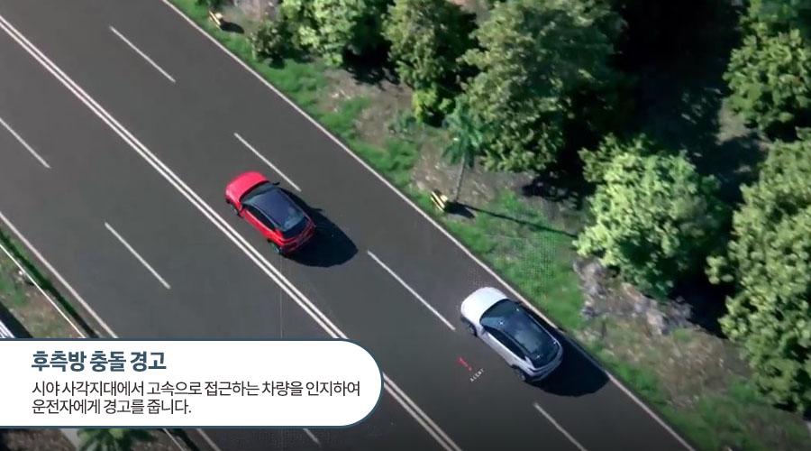 후측방 충돌 경고 시야 사각지대에서 고속으로 접근하는 차량을 인지하여 운전자에게 경고를 줍니다.