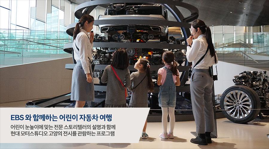 EBS와 함께하는 어린이 자동차 여행 어린이 눈높이에 맞는 전문 스토리텔러의 설명과 함께 현대 모터스튜디오 고양의 전시를 관람하는 프로그램