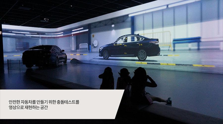 안전한 자동차를 만들기 위한 충돌테스트를 영상으로 재현하는 공간