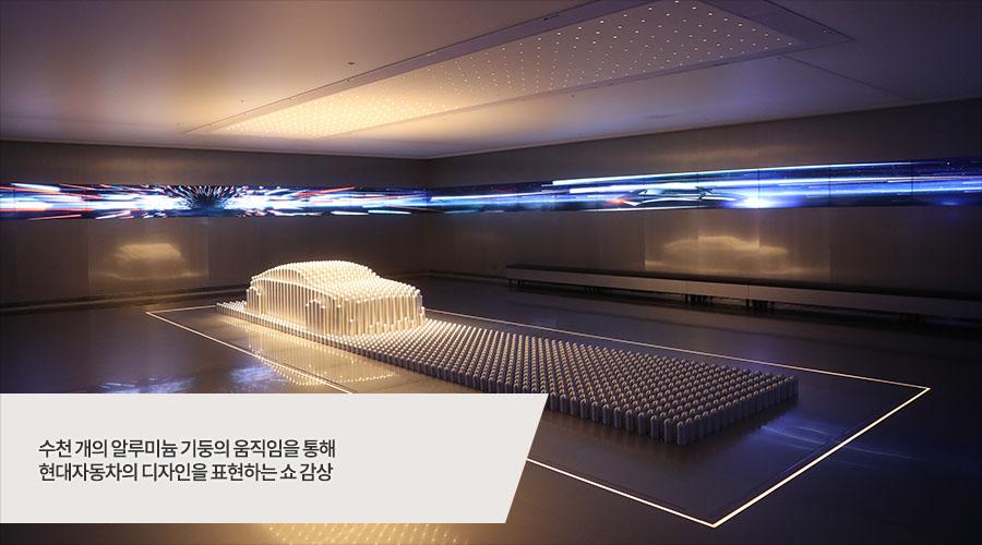 수천 개의 알루미늄 기둥의 움직임을 통해 현대자동차의 디자인을 표현하는 쇼 감상