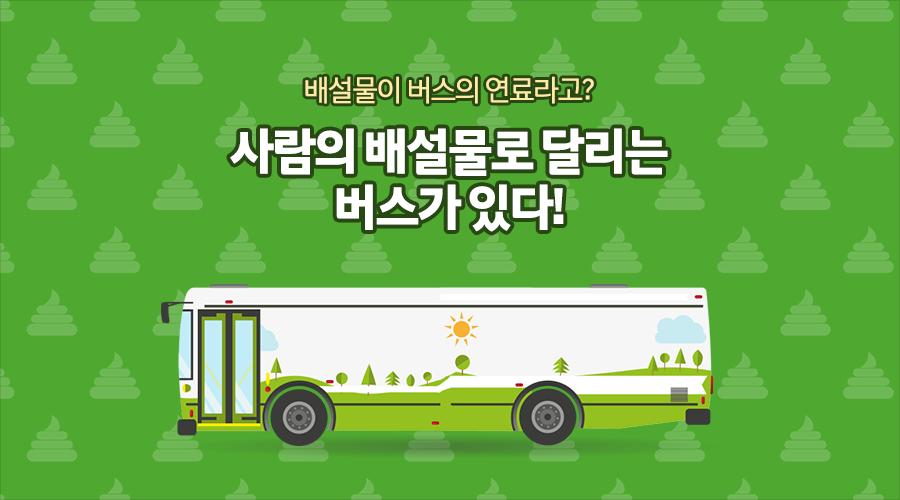 배설물이 버스의 연료라고? 사람의 배설물로 달리는 버스가 있다!