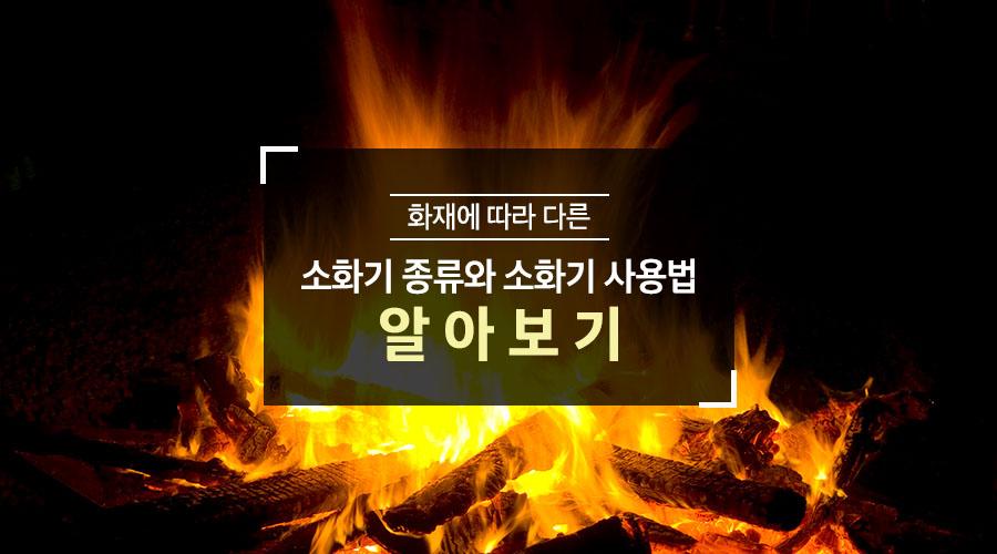 화재에 따라 다른 소화기 종류와 소화기 사용법 알아보기