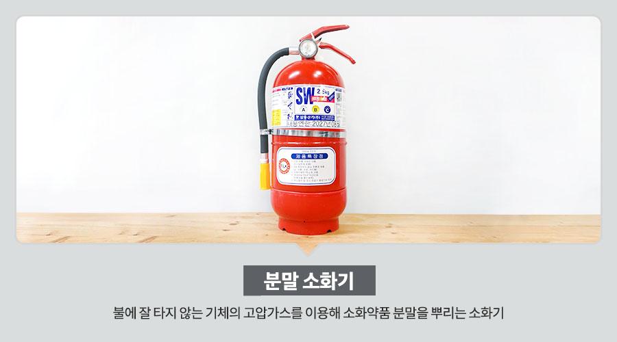 불에 잘 타지 않는 기체의 고압가스를 이용해 소화약품 분말을 뿌리는 소화기