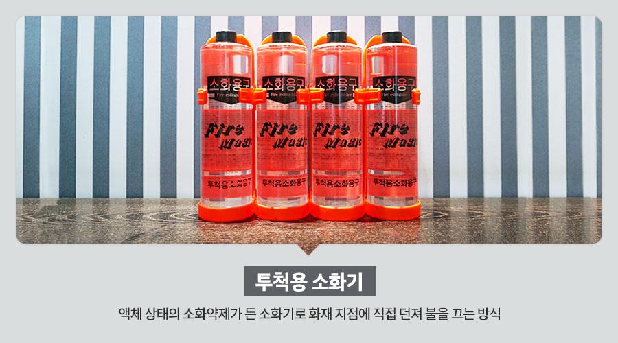 액체 상태의 소화약제가 든 소화기로 화재 지점에 직접 던져 불을 끄는 방식