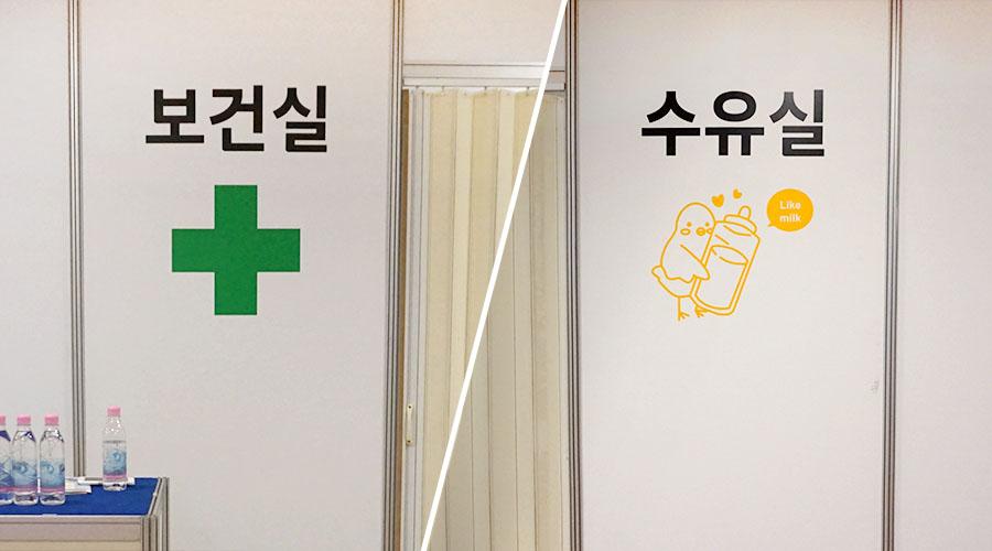 보건실, 수유실 사진