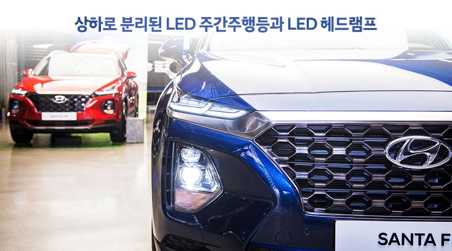 상하로 분리된 LED 주간주행등과 LED 헤드램프