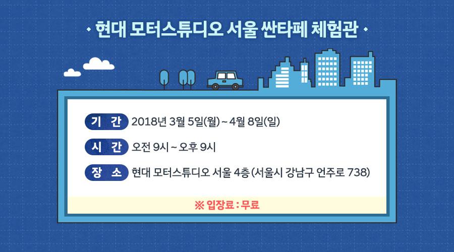 현대 모터스튜디오 서울 싼타페 체험관