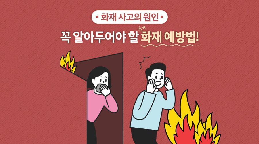 화재사고의 원인과 꼭 알아두어야 할 화재 예방법!