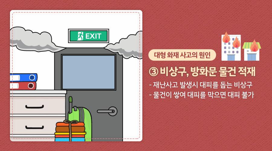 대형 화재 사고의 원인 ③ 비상구, 방화문 물건 적재