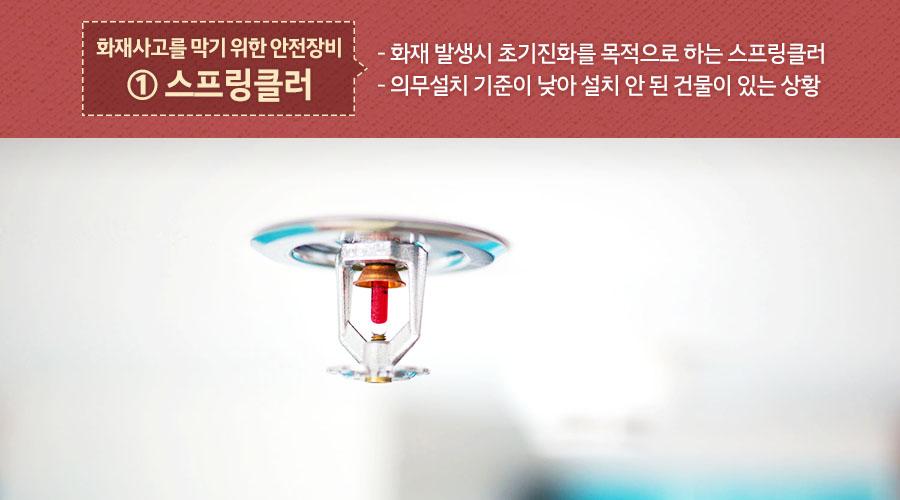 화재사고를 막기 위한 안전장비 ① 스프링클러