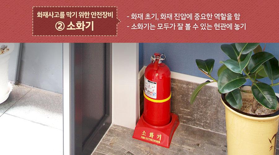 화재사고를 막기 위한 안전장비 ② 소화기