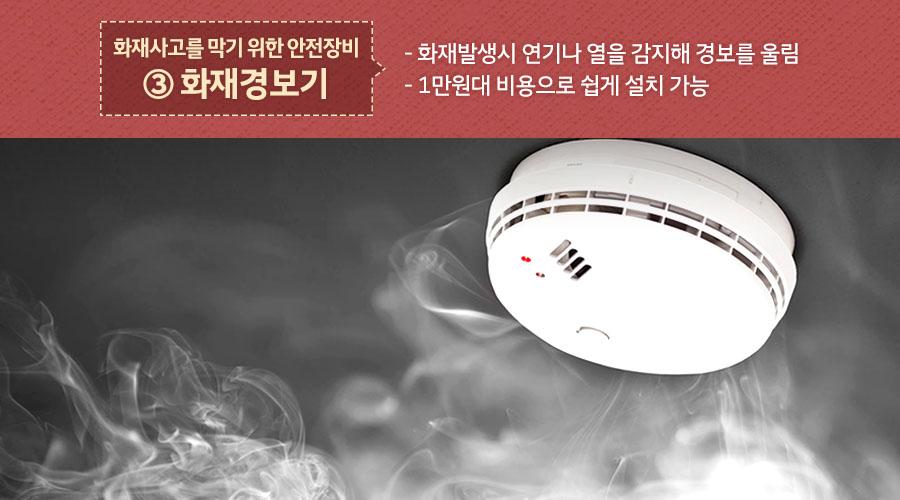 화재사고를 막기 위한 안전장비 ③ 화재경보기