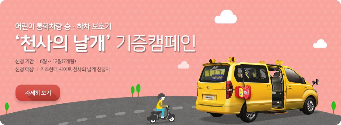 어린이 통학차량 승하차 보호기 천사의날개 기증캠페인천사의날개 신청하기]