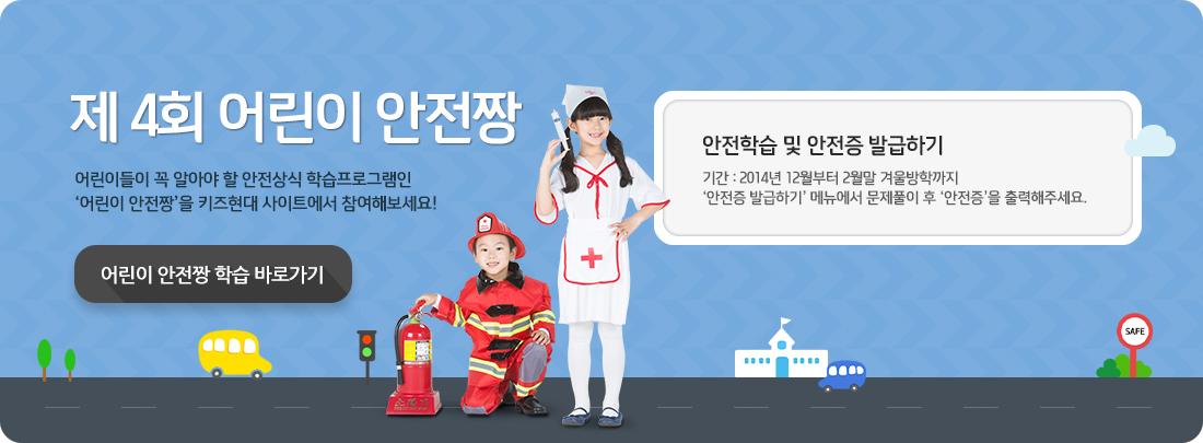 제4회 어린이 안전짱