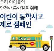 폴리의 교통안전극장 현대자동차의 대표 교통안전 캐릭터 폴리와 함께하는 교통안전 이야기